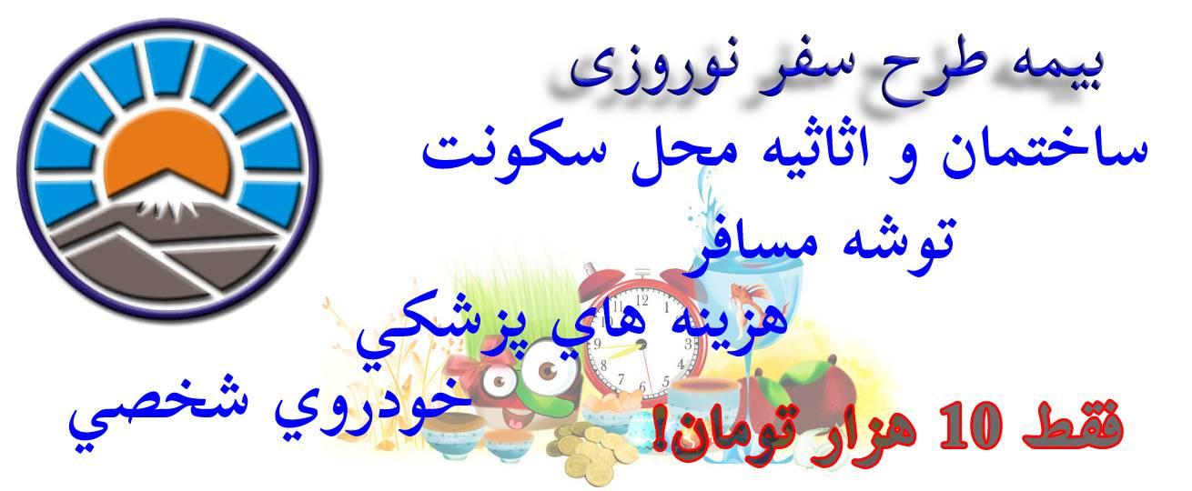 خرید آنلاین بیمه نامه طرح مسافرت نوروزی بیمه ایران