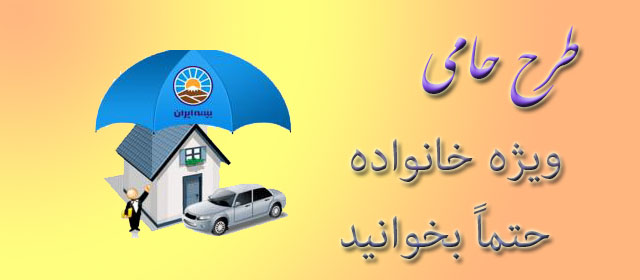 خانه و خانواده در حمایت بیمه ایران