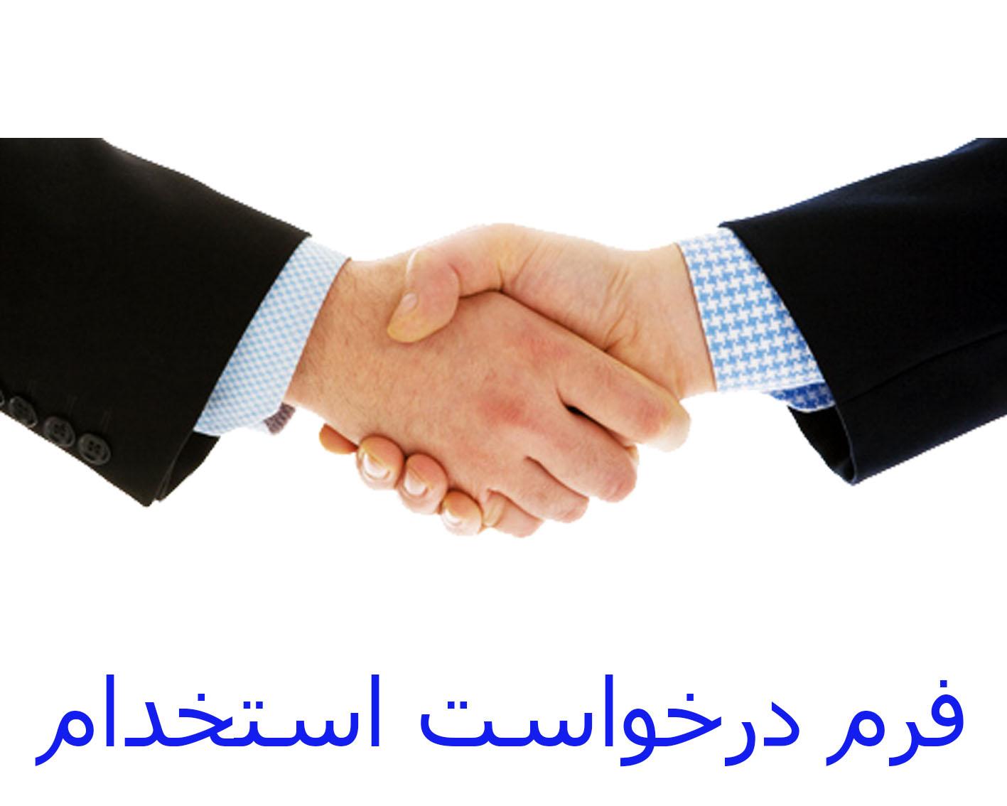 درخواست همکاری ( بازاریابی )
